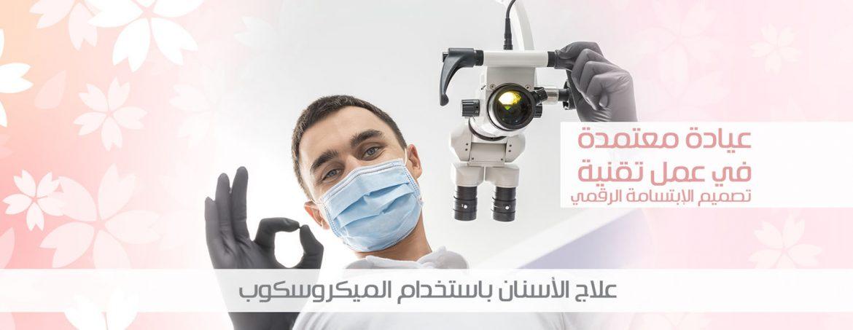 Kidon clinic dentist